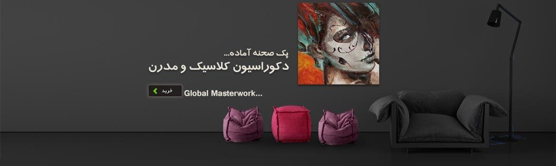 معمار آپ - معماری و دکوراسیون داخلی - Global Masterwork 1 1173x350