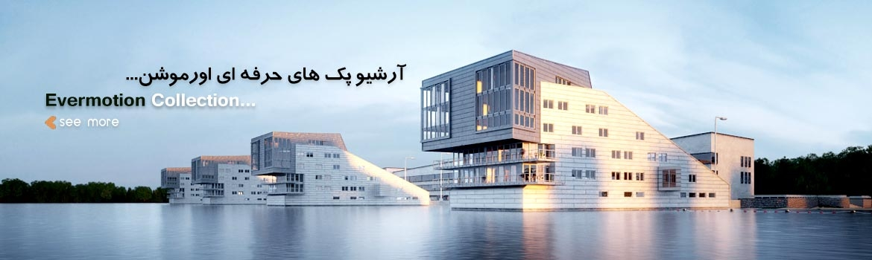 معمار آپ - معماری و دکوراسیون داخلی - evermotion 1173x350