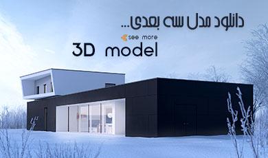 دانلود مدل سه بعدی