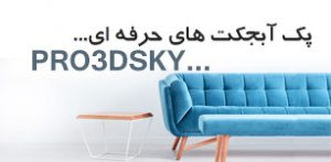 دانلود آموزش viscorbel – Classic Furniture VOL1 – VOL2 - PRO3DSKY 300x147