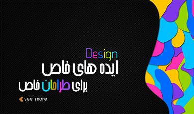 ایده های طراحی