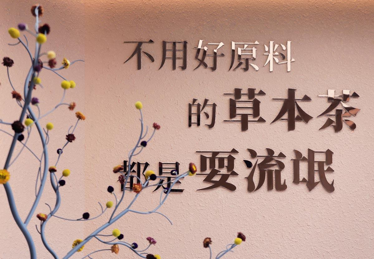 طراحی عطاری و کلینیک طب سنتی در چین - RONDE TCM CLINIC 5