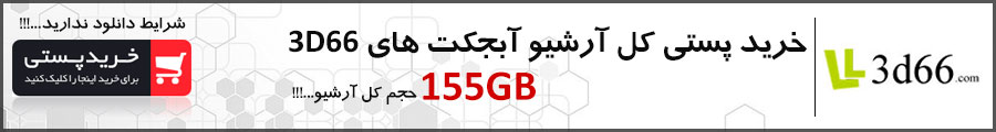 آبجکت دکوراسیون داخلی آرشیو همه مدل های سایت ۳D66